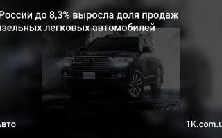 В россии растут продажи дизельных автомобилей