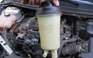 Как поменять жидкость гур форд фокус 2