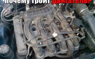 Почему на холодную троит двигатель