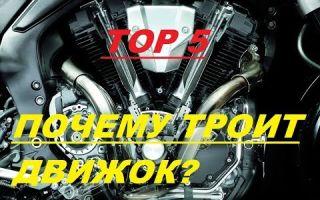 Тор 5 причин почему троит двигатель!