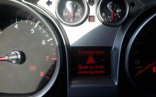 Форд фокус 2 рестайлинг неисправность двигателя