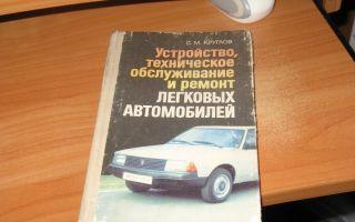 Устройство техническое обслуживание и ремонт легковых автомобилей