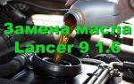 Замена масла митсубиси лансер 9 1.6