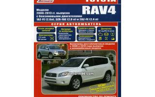 Ремонт обслуживание эксплуатация toyota rav4