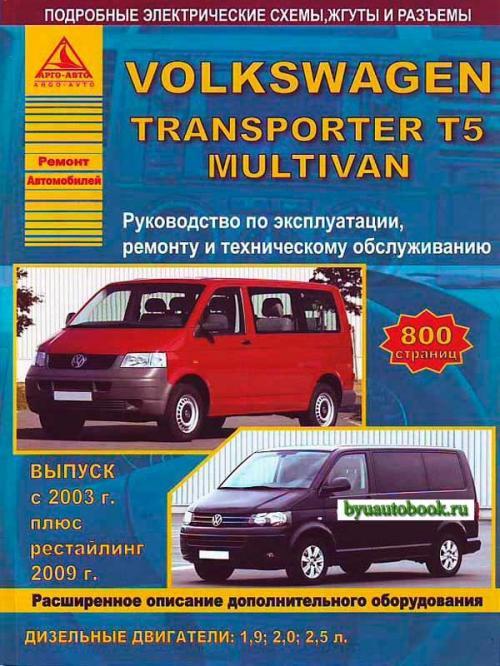 Руководство эксплуатации фольксваген транспортер т5 размеры транспортер т4